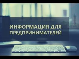 Вниманию предпринимателей: вебинар по вопросам имущественной поддержки
