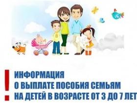 Памятка для населения: Ежемесячные денежные выплаты на детей от 3-х до 7-ми лет включительно