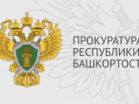 Прокуратурой района организовывается прием граждан по вопросу исполнения законодательства в сфере обращения с отходами