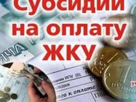 Обновленная статья в «Уфимские нивы» (апрель 2017) О субсидиях на оплату жилищно-коммунальных услуг