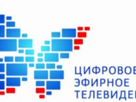 Республика Башкортостан готовится перейти на цифровое вещание
