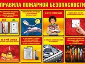 Администрация сельского поселения просит Вас соблюдать правила пожарной безопасности