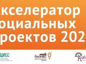 Центр инноваций социальной сферы Республики Башкортостан объявляет о начале приема заявок на бесплатный трехмесячный образовательный курс для социальных предпринимателей