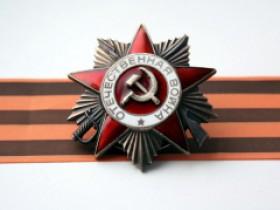 День памяти и скорби — день начала Великой Отечественной войны (1941 год) Вечная память павшим героям...
